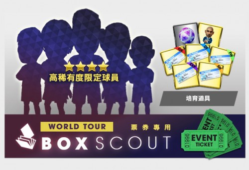 《SEGA新創造球會 ROAD to the WORLD》元英格蘭代表FW登場的MONTHLY BEST PLAYERS SCOUT 9月編