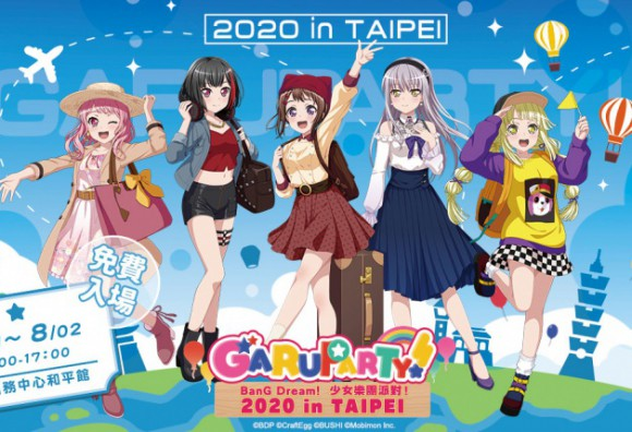 《BanG Dream! 少女樂團派對》GARUPARTY!2020 in TAIPEI確認!