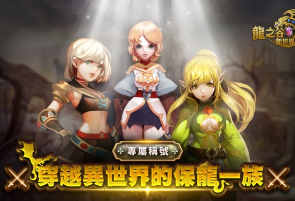 Eyedentity Games《龍之谷:新世界》11月24日事前預約開跑!